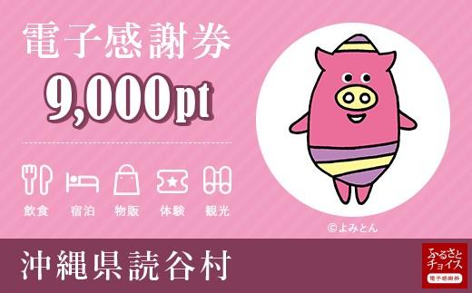 読谷村 電子感謝券 9,000ポイント