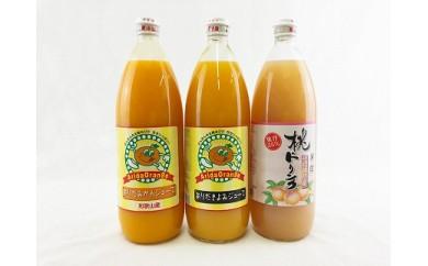 ■みかん、きよみ、桃のフルーツジュース970ml×3種4本セット