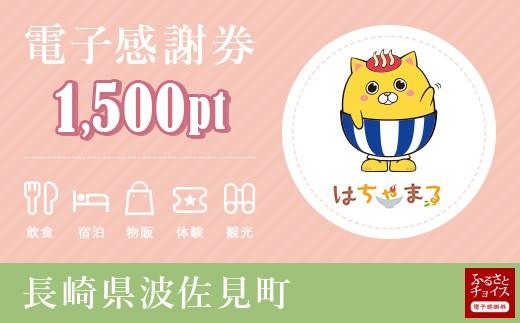 電子感謝券 1,500pt(1pt=1円)