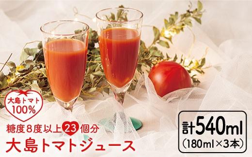 ※2021年3月発送※【愛情たっぷり。】大島トマトジュース 180ml×3本 お試しセット<大島造船所 農産グループ> [CCK011]