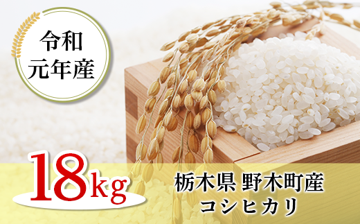 【令和元年産】栃木県野木町産コシヒカリ(約18kg・精米つきたて)