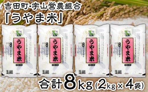 神話の里/吉田町「うやま米」8kg(2kg×4)