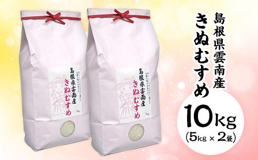 島根県「雲南産きぬむすめ」10kg(5kg×2)