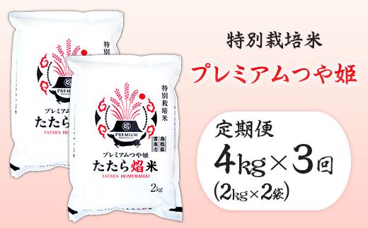 【3ヶ月連続お届け】雲南市プレミアムつや姫たたら焔米4㎏(2㎏×2袋)