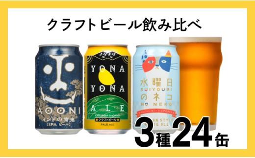 [№5865-0368]クラフトビール飲み比べセット 3種24缶セット