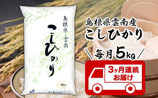 【3ヶ月連続お届け】島根県雲南産コシヒカリ5kg