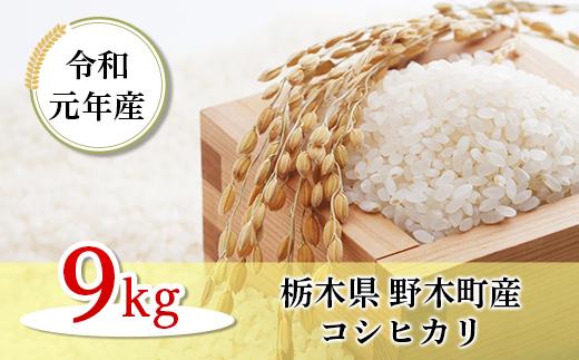 【令和元年産】栃木県野木町産コシヒカリ(約9kg・精米つきたて)