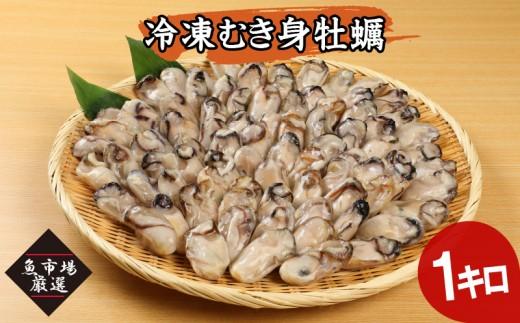 【A-479】魚市場厳選 冷凍むき身牡蠣(加熱調理用)1kg