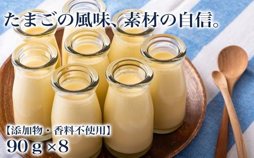 湯田牛乳 半熟なめらかプリン 8個