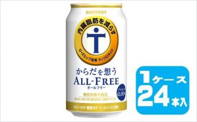 サントリー からだを想うALL-FREE(オールフリー)1ケース(24本缶入)とわくわくおつまみセット