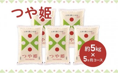 A026-NT 県産米つや姫5kg×5か月コース