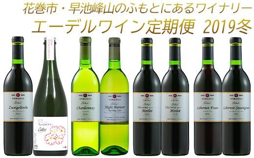 《国際コンクールで日本唯一の1つ星獲得ワイナリー》エーデルワイン・特別醸造限定ワイン4ヵ月定期便 【582】