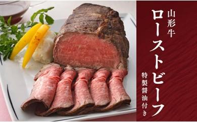 AP11-NT 超人気!!自慢の味!「山形牛ローストビーフ&特製醤油付き」