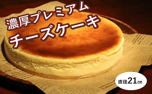 HMG526 八幡平雲上プレミアムチーズケーキ 7号(直径21㎝)