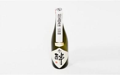 無農薬栽培の山田錦で醸し人々の絆 純米大吟醸720ml