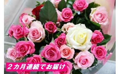[№5672-0322]【約20本×2カ月】生産者直送 有機栽培で育った朝切りバラの花束 花の定期便