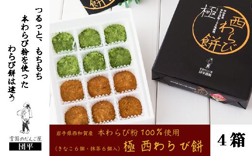 西わらび餅 極 48個(12個入×4箱)希少な西わらび粉100%