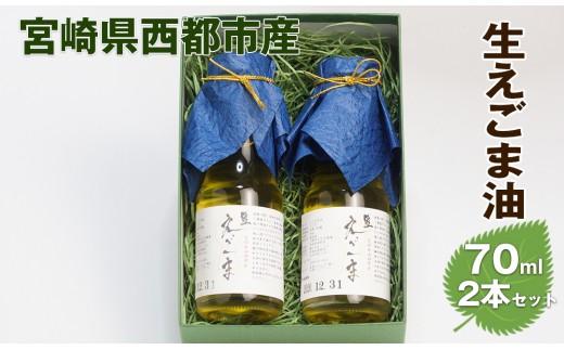1.5-13 生えごま油(70ml×2本)セット