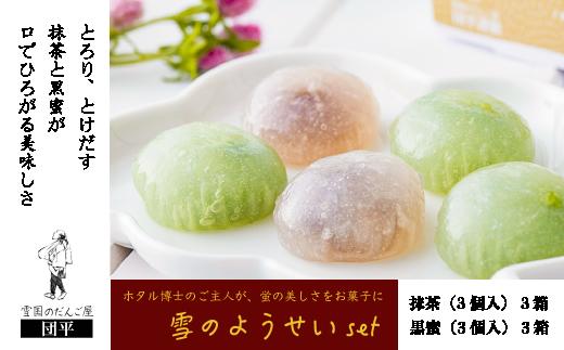 「雪のようせい」(抹茶3個・黒蜜3個)×3箱