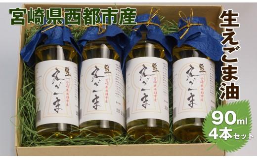 3.5-2 生えごま油(90ml×4本)セット