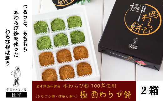 西わらび餅 極 24個(12個入×2箱)希少な西わらび粉100%