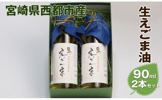 2-1 生えごま油(90ml×2本)セット