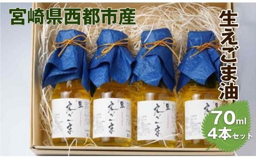 3-2 生えごま油(70ml×4本)セット