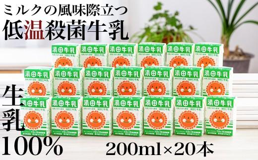 湯田牛乳 200ml 20本