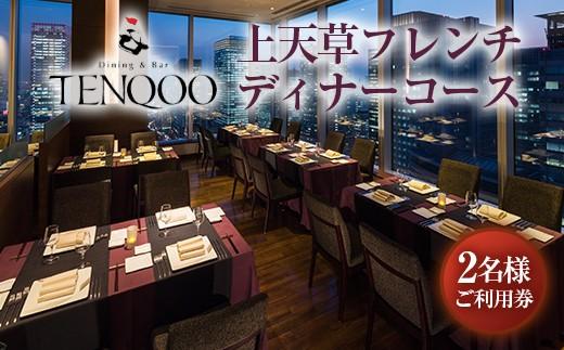 Dining  & Bar TENQOO「上天草フレンチディナーコース」 2名様ご利用券