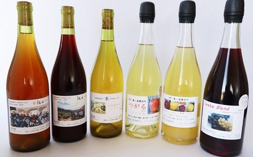 花巻産シードル&ワイン6本(750ml)セット 【330】