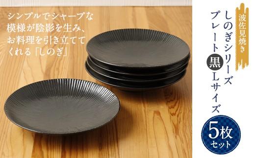 波佐見焼 しのぎシリーズ プレート Lサイズ 丸皿大 黒 5枚セット