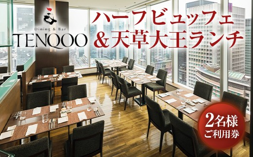 Dining & Bar TENQOO 「ハーフビュッフェ&天草大王ランチ」 2名様ご利用券