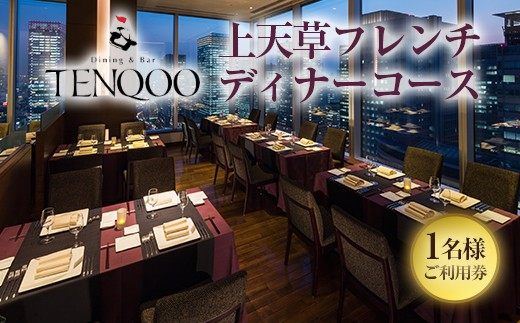 Dining  & Bar TENQOO「上天草フレンチディナーコース」 1名様ご利用券