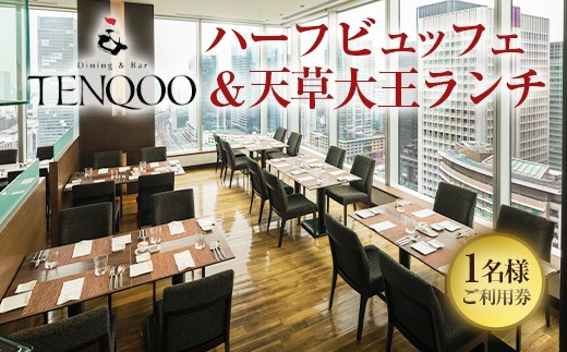 Dining & Bar TENQOO 「ハーフビュッフェ&天草大王ランチ」 1名様ご利用券