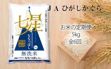 【お米の定期便】ななつぼし 5kg 《無洗米》全6回