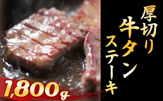 R8 厚切り牛タンステーキ 1,800g
