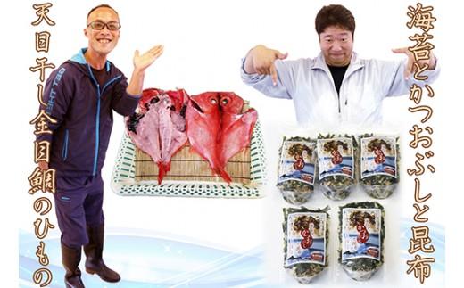 3月はアサダ水産さん『金目鯛ひもの』/4月は永井鰹節店さん『海苔とかつおぶしと昆布』