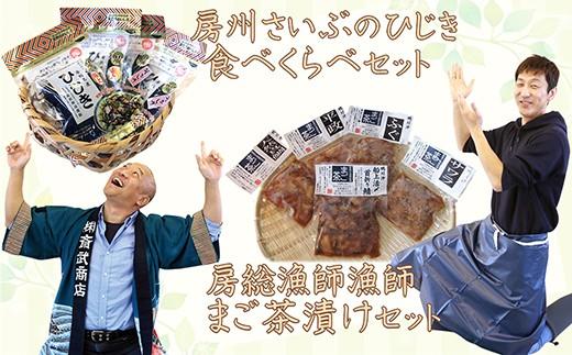 5月は斎武商店さん『房州ひじき食べくらべセット』/6月はカネシチ水産さん『まご茶漬けセット』
