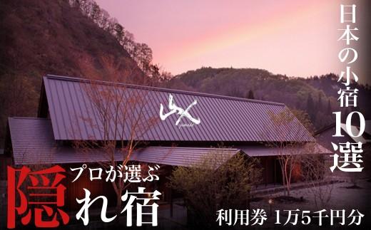 プロが選ぶ「日本の小宿10選」山人(やまど)利用券1万5千円分 東北屈指の隠れ宿