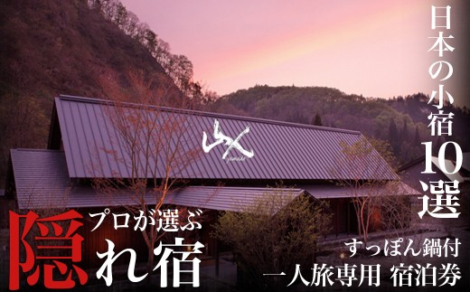 プロが選ぶ「日本の小宿10選」山人(やまど)すっぽん鍋付き一人旅専用宿泊券