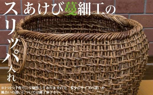 【つる細工】あけび蔓で作るスリッパ入れ 西和賀産100%