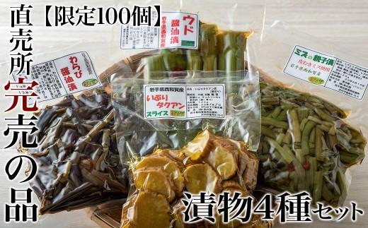 【100個限定】西和賀の漬物4種セット(ワラビ・ウド・ミズ・いぶりタクアン)
