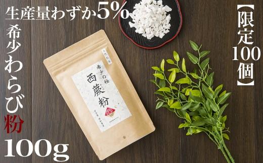【限定100】西和賀産高級 西わらび粉 100g