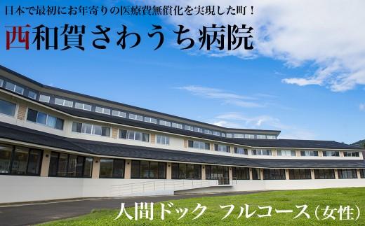 西和賀さわうち病院 人間ドック フルコース(女性)