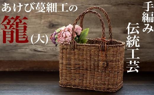 【つる細工】あけび蔓の籠(大)ストラップ付 西和賀産100%