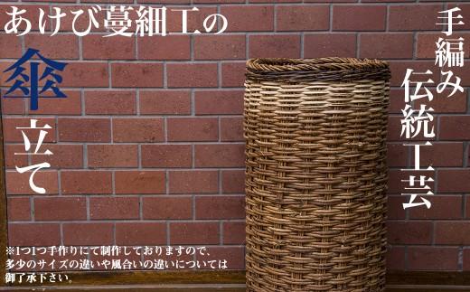 【つる細工】あけび蔓で作る傘立て 西和賀産100%