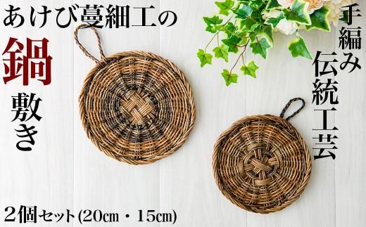 【つる細工】あけび蔓(あけびつる)鍋敷きセット2種類 西和賀産100%