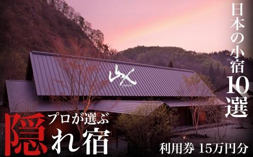 プロが選ぶ「日本の小宿10選」山人(やまど)利用券15万円分 東北屈指の隠れ温泉宿