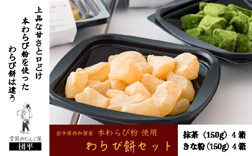 わらび餅セット(抹茶4個・きな粉4個)