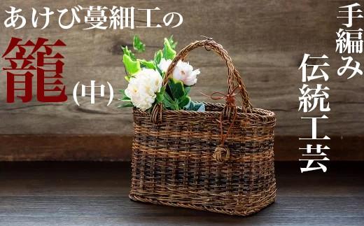 【つる細工】あけび蔓の籠(中)ストラップ付 西和賀産100%